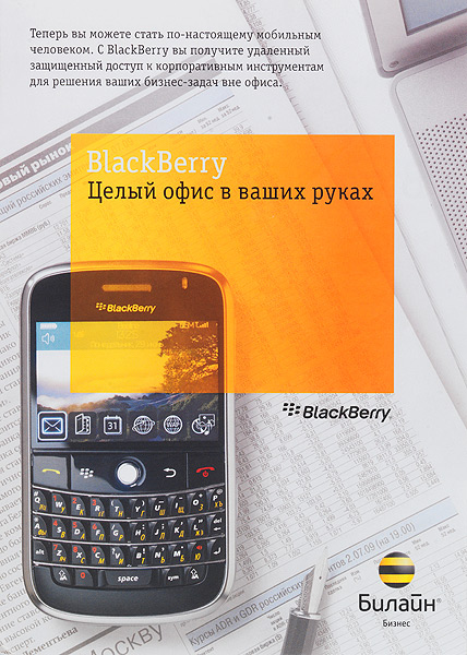Рекламная Фото-студия Сергея Мартьяхина - Билайн BlackBerry